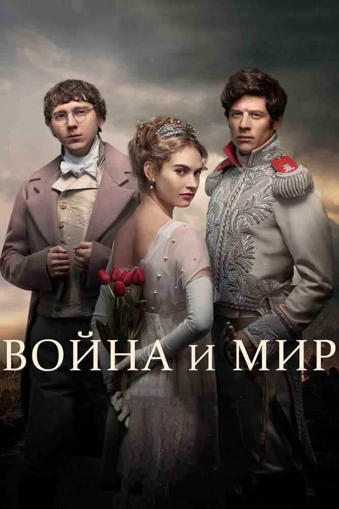 Война и мир (мини-сериал 2016)