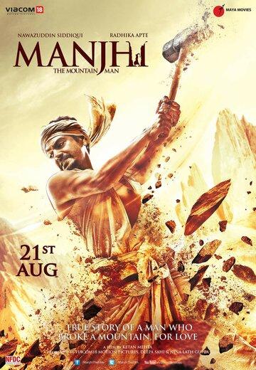 Манджхи: Человек горы (2015) полный фильм