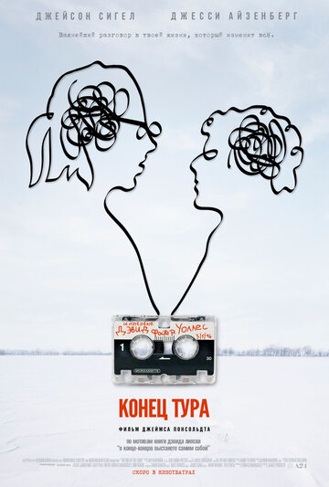 Конец тура (2015) полный фильм онлайн