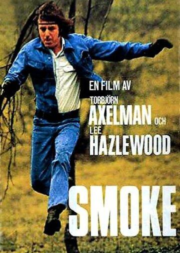 Смоук (1971)