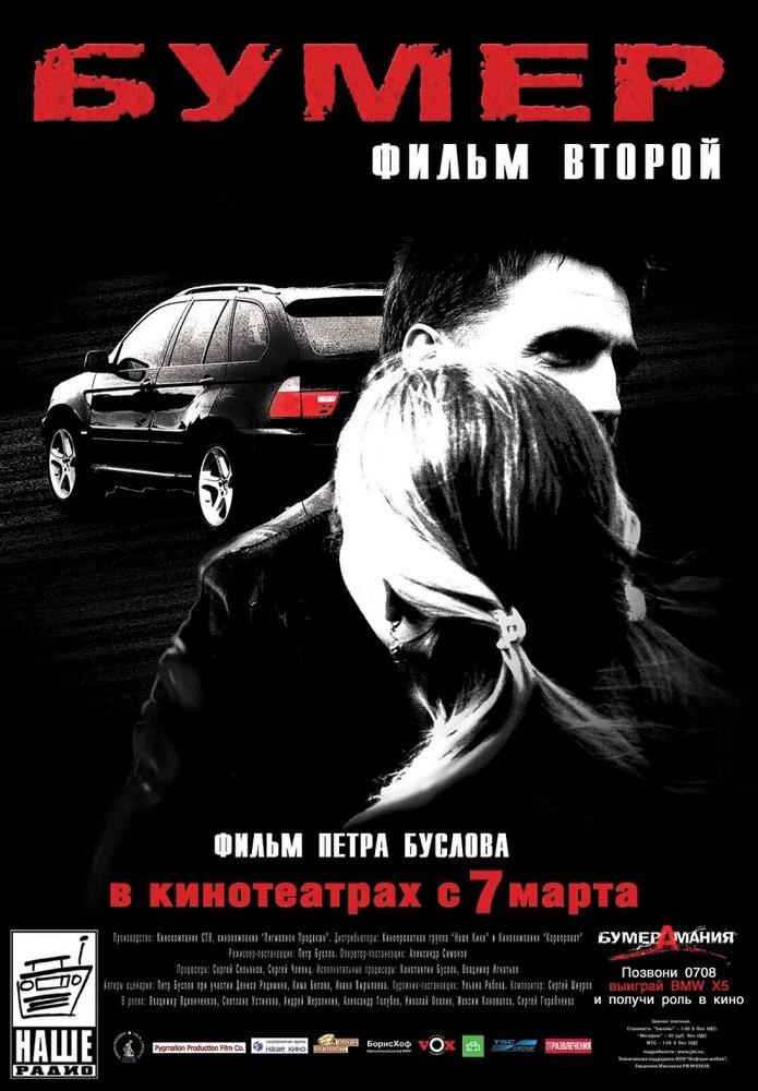 Бумер: Фильм второй смотреть онлайн
