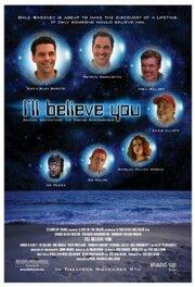 Я буду верить тебе (2006)