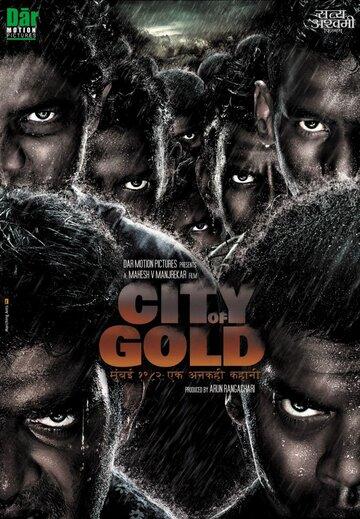 Город золота (City of Gold - Mumbai 1982: Ek Ankahee Kahani)
