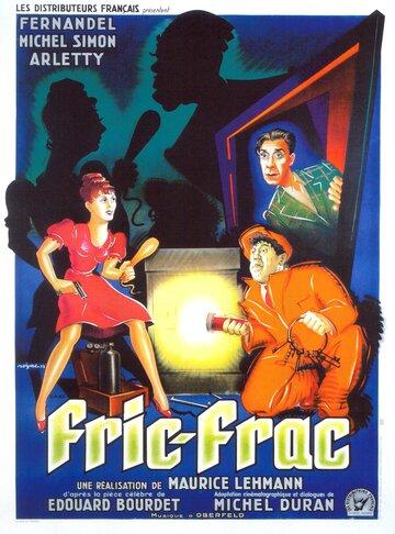 Гоп-стоп (1939)