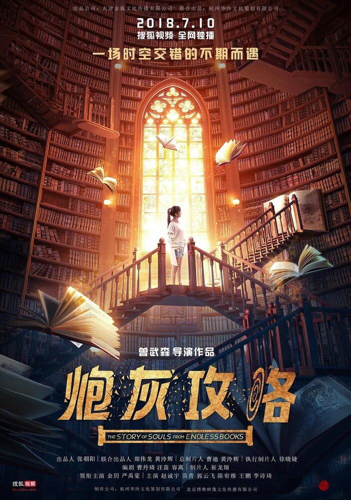 1282102 - История душ из бесконечных книг ✦ 2018 ✦ Китай