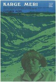 Суровое море (1982)