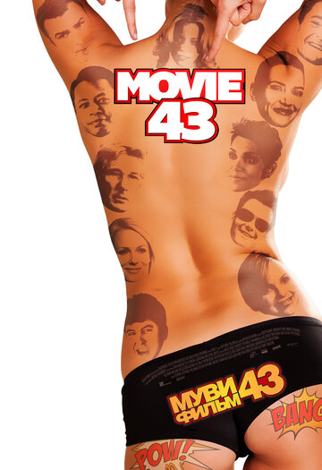 Муви 43 (2013) полный фильм