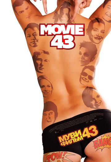 Смотреть онлайн Муви 43