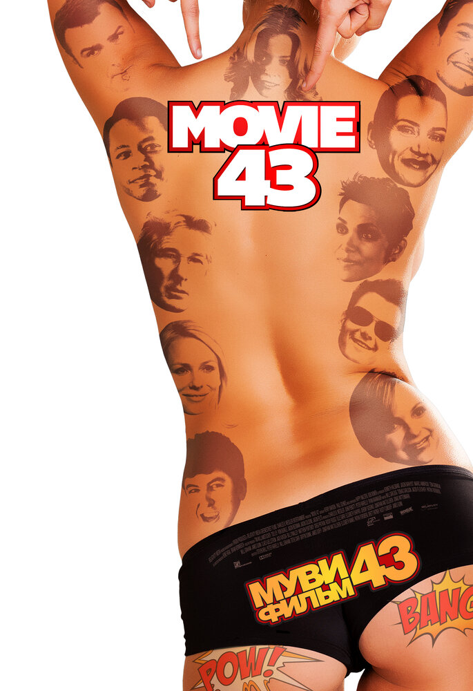Муви 43 (2013) - смотреть онлайн