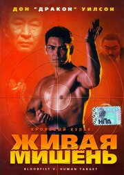 Кровавый кулак 5: Живая мишень (1994)