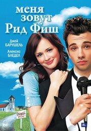 Меня зовут Рид Фиш (2006)