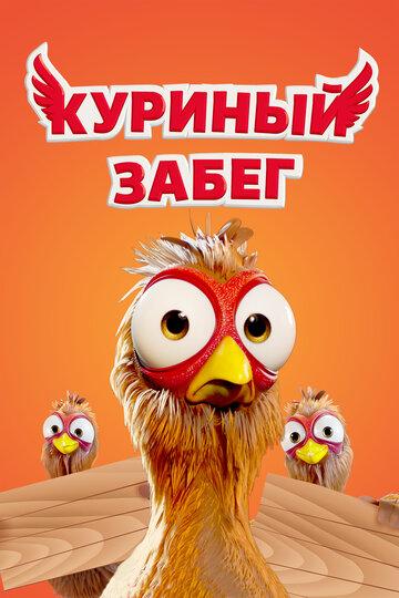 Постер Куриный забег 2020