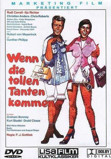 Приезд долговязых тётушек (1970)