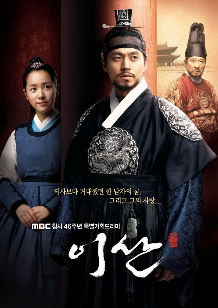 573718 - Ли Сан: Король Чонджо ✦ 2007 ✦ Корея Южная