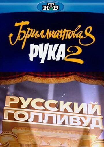 Русский Голливуд: Бриллиантовая рука2
