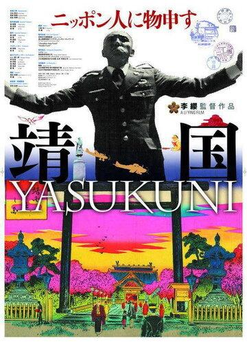 Ясукуни (2007)
