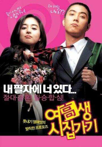 Жениться на старшекласснице (Yeogosaeng sijipgagi)