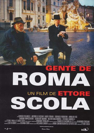 Люди Рима (2003)