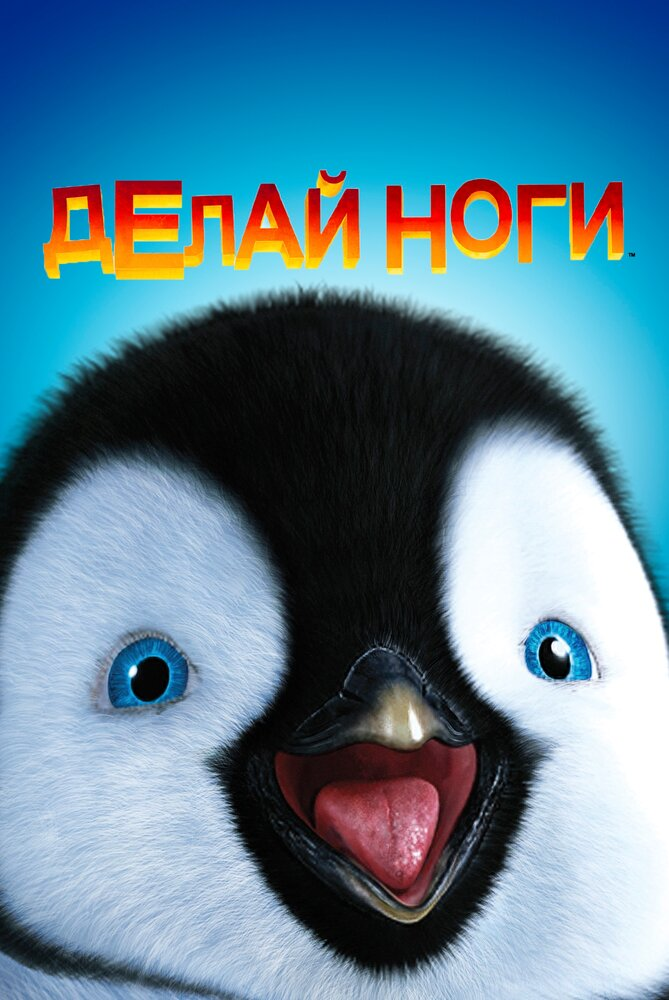 Делай ноги / Happy Feet. 2006г.