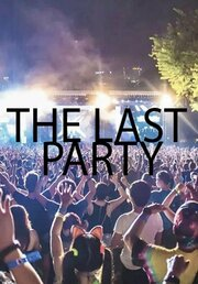 Последняя вечеринка