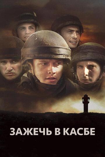 Зажечь в Касбе (2012)
