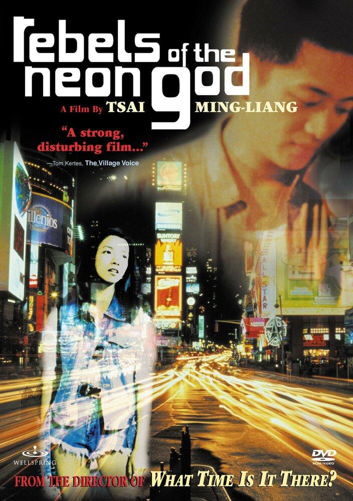 317316 - Бунтари неонового бога ✸ 1993 ✸ Тайвань