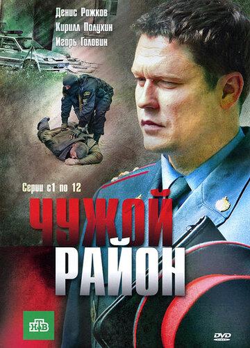 Чужой район (2011)