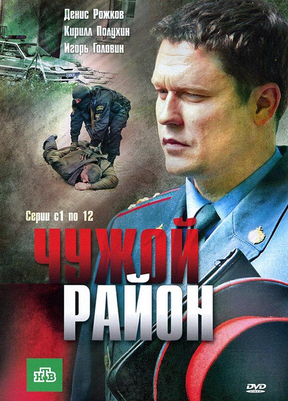 Чужой район (3 сезон)