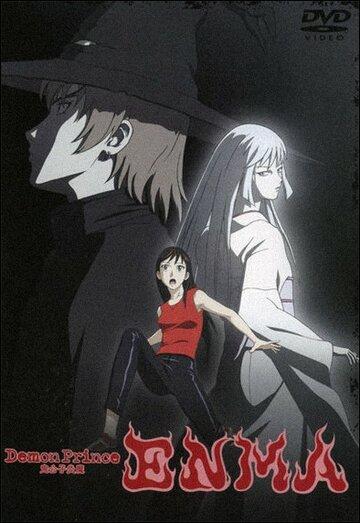 Благородный демон Энма OVA