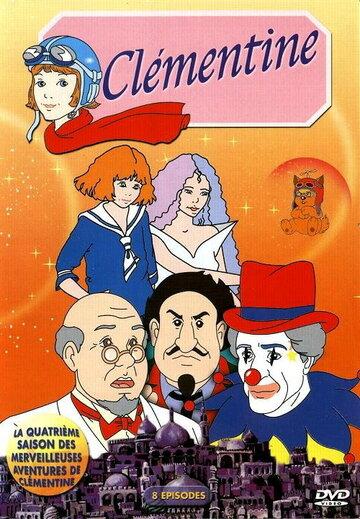 Клементина (1985) полный фильм онлайн