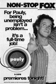 Полли (1997)