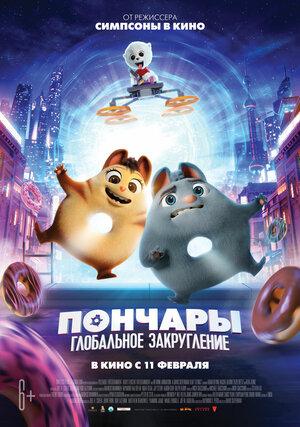мультфильм Пончары глобальное закругление в кино 2021, афиша Крыма