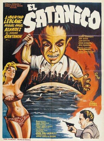 Сатанёнок (1968)