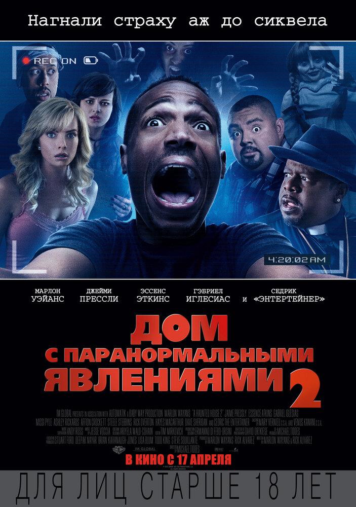 Дом с паранормальными явлениями 2 (2014) смотреть онлайн HD720p в хорошем качестве бесплатно