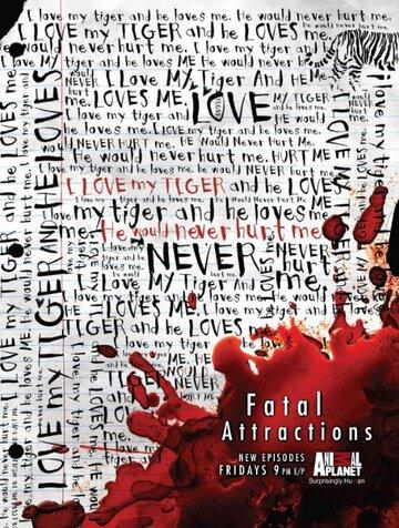Опасное хобби (Fatal Attractions)