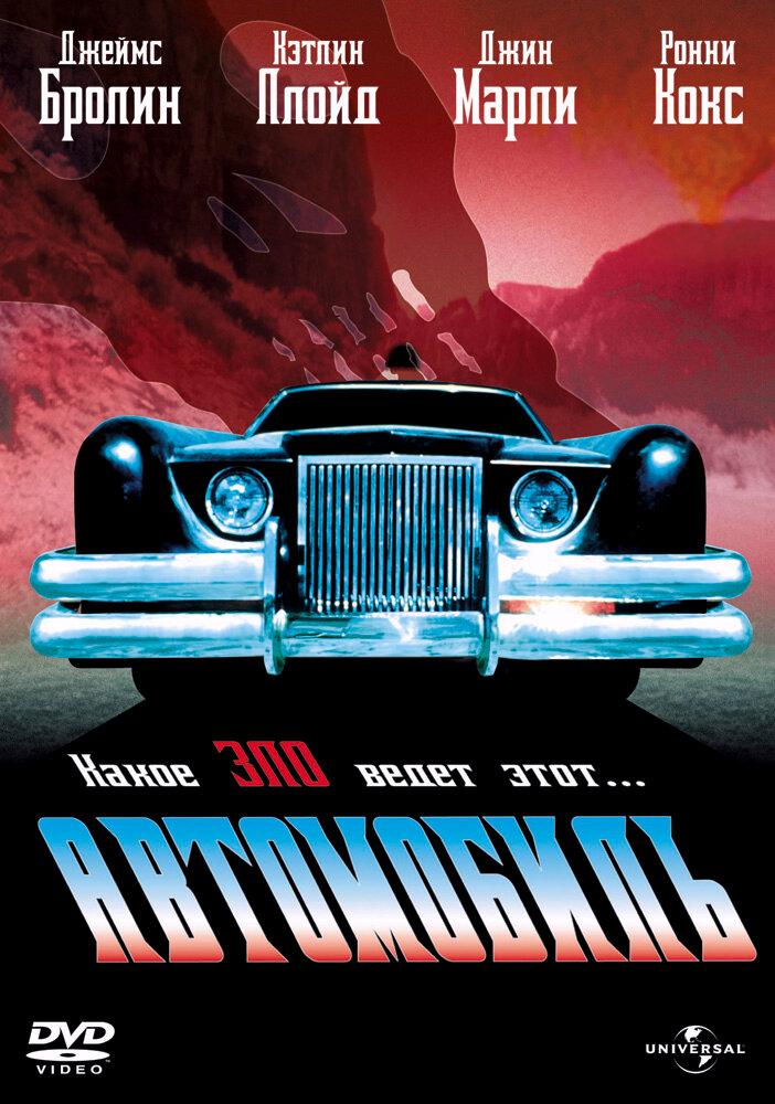 Автомобиль (1977)