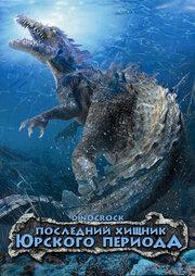 Последний хищник Юрского периода (2004)