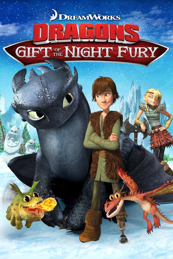 Драконы: Подарок ночной фурии (2011) - смотреть онлайн