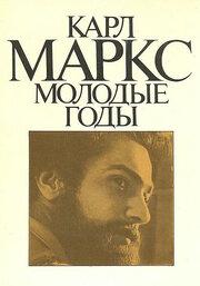Смотреть онлайн Карл Маркс: Молодые годы