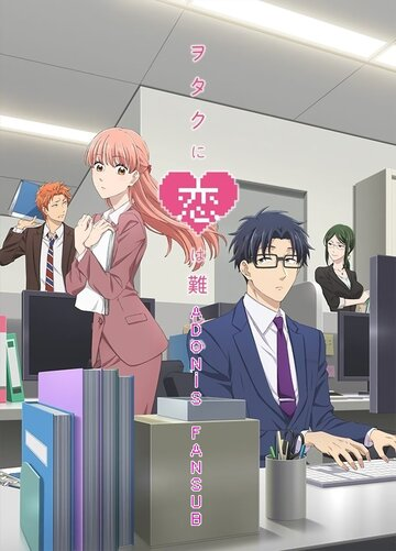 Любовь – проблема для отаку / Wotaku ni Koi wa Muzukashii. 2018г.