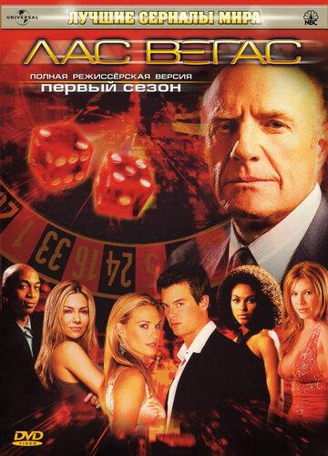 Лас Вегас (2003) полный фильм онлайн