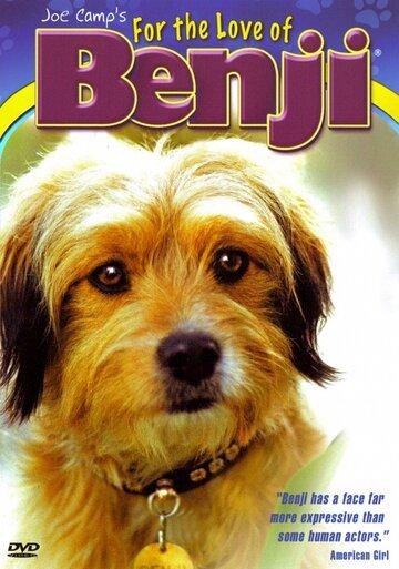 Ради любви к Бенджи (1977)