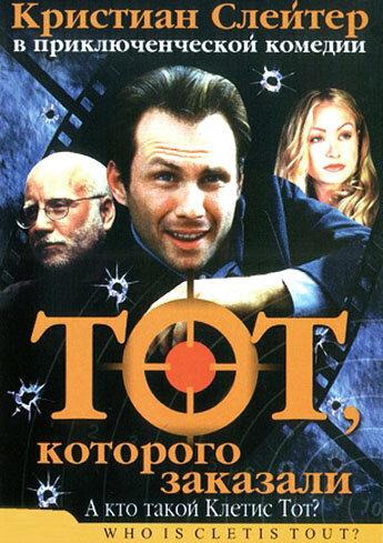 Постер к фильму Тот, которого заказали (2000)