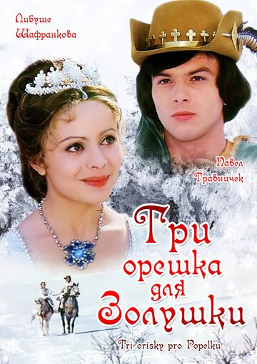 Три орешка для Золушки (1973)