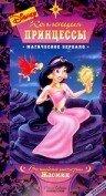 Коллекция принцессы (1999)
