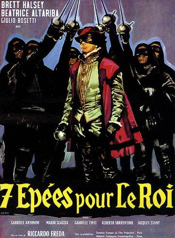 Семь шпаг мстителя (1962)