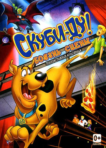 �����-��! ������ ����� (Scooby-Doo! Stage Fright)