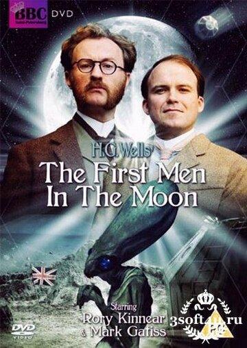 Первые люди на Луне (ТВ)