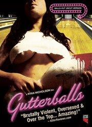 Большие шары (2008)