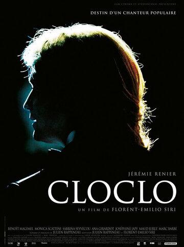 Мой путь / Cloclo (2012)